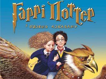 В украинских школьных программах «Маленького принца» заменят на «Гарри Поттера»