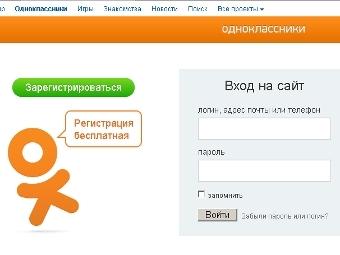«Одноклассники» оспорили в суде требование уплатить налоги