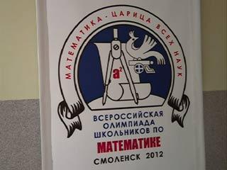 Смоленск принял Всероссийскую олимпиаду школьников по математике