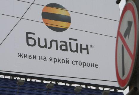 «Вымпелком» присоединил семь региональных компаний связи