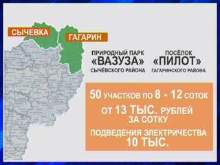 Москвичи активно скупают смоленские земли под дачи