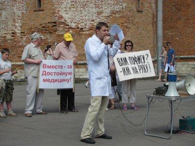Медики облцентра митинговали за повышение зарплат
