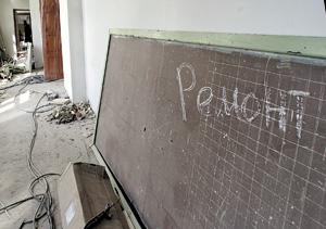 На ремонт школ области выделено 95 миллионов рублей