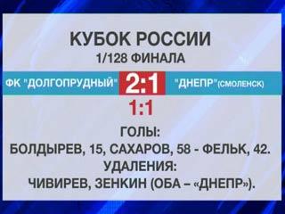 Смоленский «Днепр» выбыл из розыгрыша Кубка России