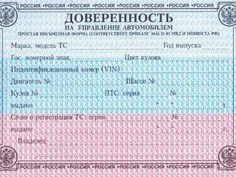 Депутаты попросили Медведева отменить доверенность на автомобиль