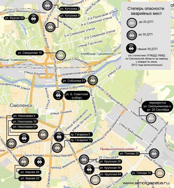 Карта самых опасных мест Смоленска