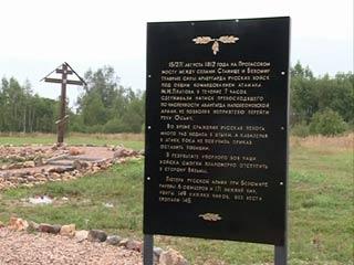 Смоляне вспомнили героев войны 1812г., павших в битве у деревни Беломир