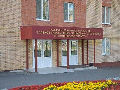 Областная служба медсоцэкспертизы справила новоселье