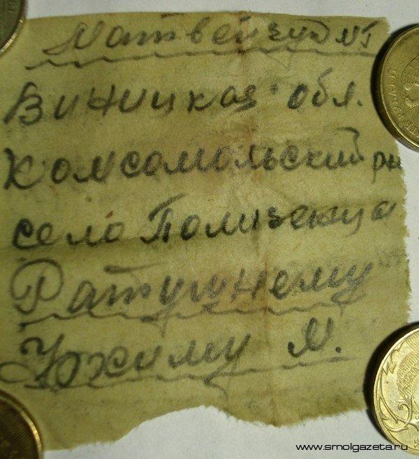 Поисковики узнали фамилию одного из солдат, найденных на стройке в Смоленске