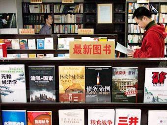 Пекинским издательствам запретили печатать книги о Японии