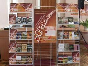 В Смоленской универсальной библиотеке прошел писательский вечер в рамках проекта «Большая книга»