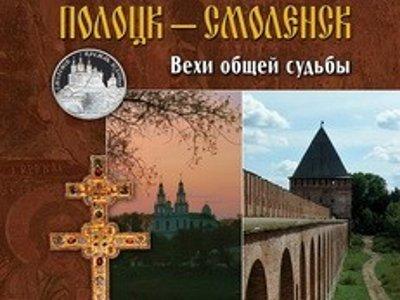 В Белоруссии выпустили книгу о Смоленске