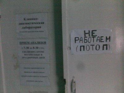 Потоп в поликлинике на Котовского залил технику и карточки пациентов