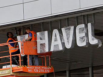 Пражский аэропорт переименовали в честь Вацлава Гавела