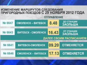 В Смоленской области изменилось расписание движения пригородных поездов