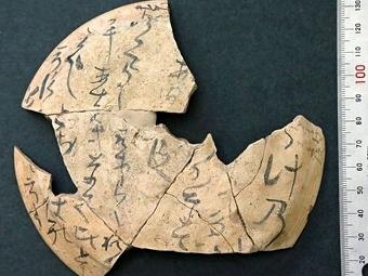 Обнаружены старейшие образцы хираганы