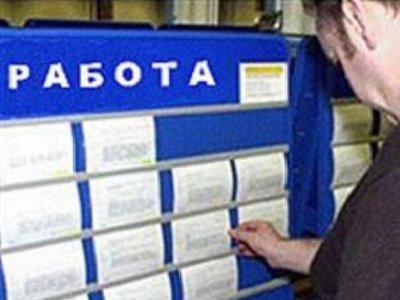 Уровень безработицы в регионе оказался ниже среднероссийского, но выше окружного