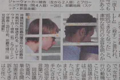 В Японии посадили американских матросов-насильников