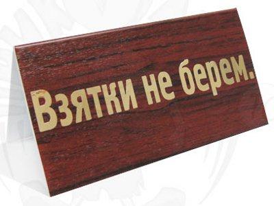 Всемирный банк считает Смоленщину наименее коррумпированным регионом России