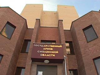 В Смоленске открыто новое здание областного госархива