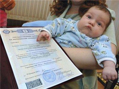 Материнский капитал смолянки смогут тратить через год после рождения ребенка
