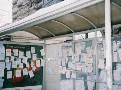 В Смоленске борются с самовольной расклейкой объявлений