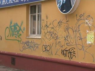 Смоленским подросткам рассказали об ответственности за граффити