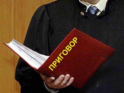 Женщина-дознаватель получила приговор за фальсификацию доказательств