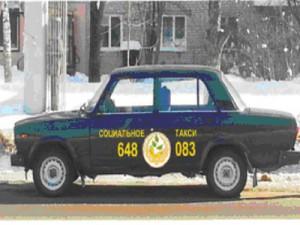 В Смоленске появилось социальное такси