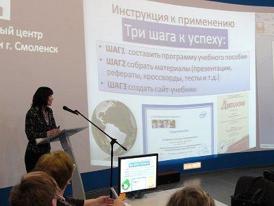 Педагоги облцентра создали электронные учебники и справочники