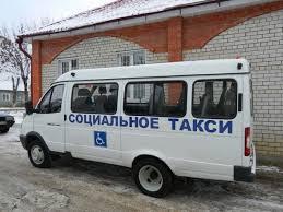 В Смоленске начало работать социальное такси