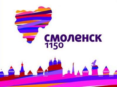 Смоленск будет праздновать свое 1150-летие больше месяца