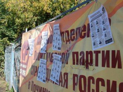 «Эсеры» обещали награду от пяти тысяч рублей за информацию об авторах «чернухи»