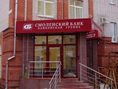 Трех сотрудников Смоленского банка заподозрили в незаконном обналичивании денег