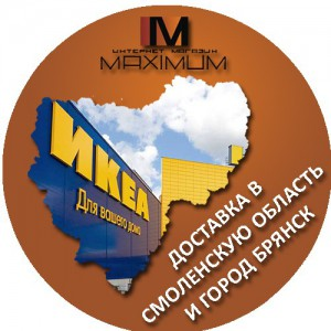 заказать товары ИКЕА Смоленск Брянск