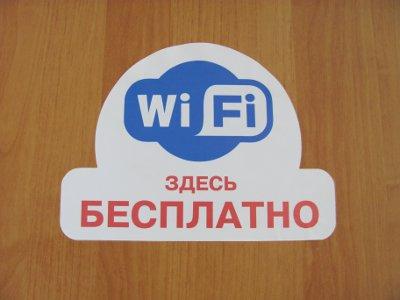 Для клиентов редакции газеты «Моя реклама» сделали бесплатный Wi-Fi