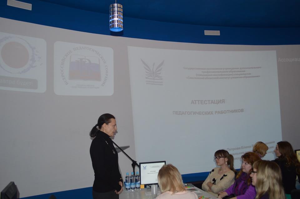 Слёт молодых учителей в Смоленске