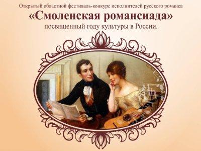 Любителей петь романсы пригласили продемонстрировать свои таланты