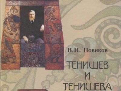 О смоленских меценатах выпустили книгу-альбом «Тенишев и Тенишева»