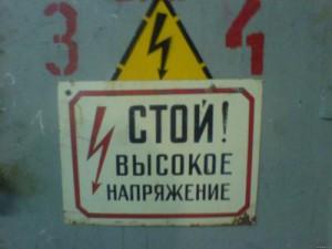 В Велиже белоруса, пытавшегося разобрать на металл трансформатор, убило током