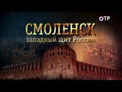 Федеральный телеканал ОТР покажет фильм «Смоленск — западный щит России»