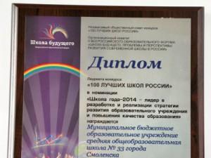 Школу № 33 Смоленска в очередной раз признали одной из лучших в России