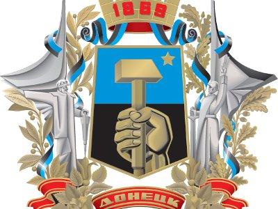 Смоленск и Донецк стали городами-партнерами