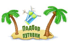 Туристическая компания «Дискавери-тур»