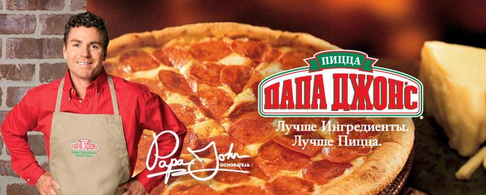 Пиццерия «Papa Johns»: изысканные блюда с доставкой на дом