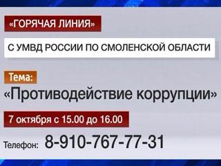 В УМВД России по Смоленской области состоится «прямая линия» со смолянами