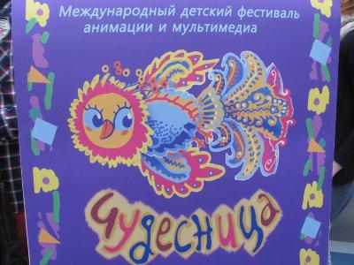 В Смоленске стартовал детский фестиваль мультфильмов
