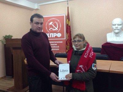 В Смоленске среди виртуально вступивших в компартию разыграли электронную книгу