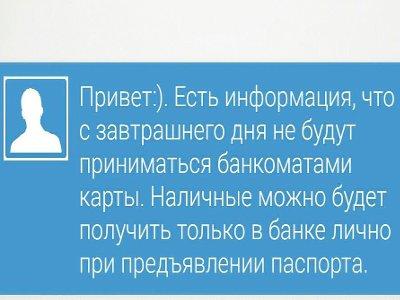 Слухи с проблемами обналичивания банковских карт распространяли через СМС