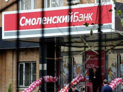 В рухнувшем Смоленском банке обнаружили недостачу имущества на полтора миллиарда